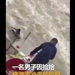 【動画】増水した川に釣り人が流されてしまう