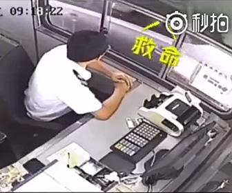 車で拉致された女性が料金所で助けを求める