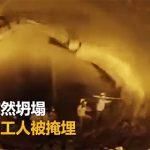 【動画】作業員がトンネル内で作業中、突然トンネルが崩壊してしまう衝撃事故