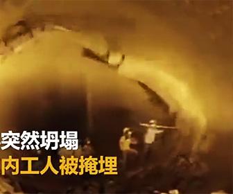 トンネルが崩壊