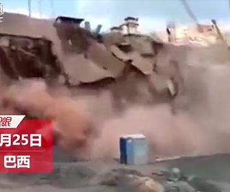【動画】ブラジルで建設中のダムが決壊。死者37人に 250人行方不明