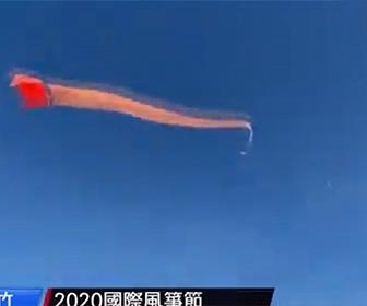 【衝撃】2020年国際凧祭りで巨大な凧と一緒に少女が空高く舞い上がってしまう衝撃映像