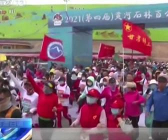 【衝撃】中国の100キロマラソン、出場者21人が死亡