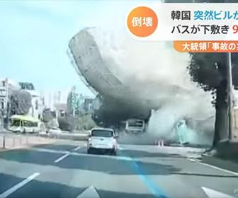 【衝撃】韓国でビル倒壊。バス下敷きになり9人死亡する衝撃映像