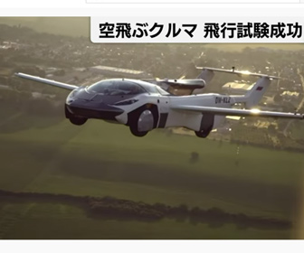 【動画】変身!空飛ぶクルマ 試験飛行成功