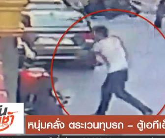 【動画】木の棒を持ったクレイジーな男が駐車車両やATMを破壊する